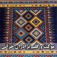 نمایشگاه فرش ماشینی هزاره در مشهد