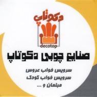 تولید و فروش سرویس خواب عروس مبلمان سیسمونی صنایع چوبی دکوتاپ در مشهد