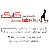 باشگاه ورزشی ویژه بانوان در مشهد،کابک