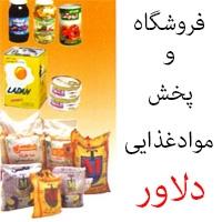پخش مواد غذایی بهداشتی در مشهد،دلاور