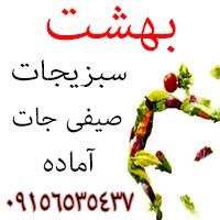 تولید،توزیع سبزیجات،صیفی جات آماده در مشهد