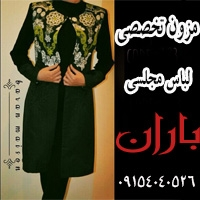 مزون تخصصی لباس مجلسی در مشهد