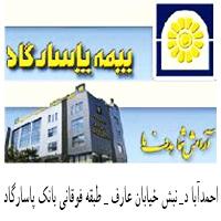 نمایندگی بیمه پاسارگاد در مشهد