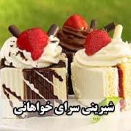 فروش نان خامه ای طهرون در مشهد،قنادی طهرون