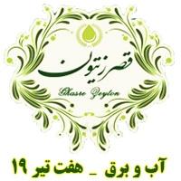 فروش انواع ترشیجات روغن زیتون قصر زیتون در مشهد
