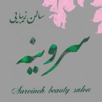 سالن زیبایی سروینه در تهران