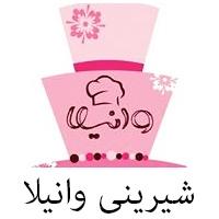 فروشگاه کیک و شیرینی وانیلا در تهران