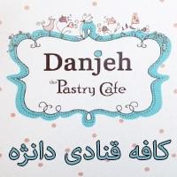 کافه قنادی دانژه تهران