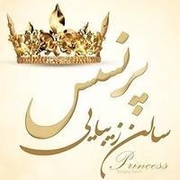 سالن زیبایی پرنسس در تهران