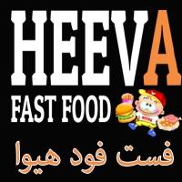 فست فود هیوا در تهران