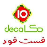 فست فود دکا در تهران
