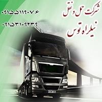 شرکت حمل و نقل نیلراه توس در مشهد