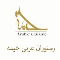 رستوران با غذاهای عربی در تهران رستوران خیمه