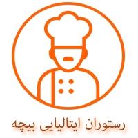 رستوران با غذای ایتالیایی در تهران رستوران بیچه