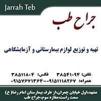 توزیع لوازم و کالای طب بیمارستانی و آزمایشگاهی در مشهد