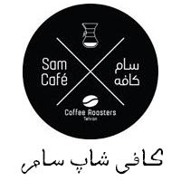 کافی شاپ نمونه در تهران سام