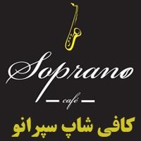 کافی شاپ در تهران سپرانو