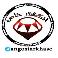 انگشتر سازی آهنگر در مشهد