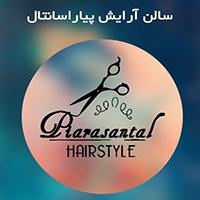 آرایشگاه مردانه پیاراسانتال در تهران