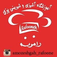 آموزشگاه آشپزی و شیرینی پزی رافونه در مشهد