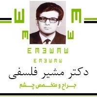 دکتر ابوالقاسم مشیر فلسفی متخصص و جراحی بیماری های چشم در مشهد