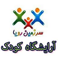 آرایشگاه کودک سرزمین رویا در تهران