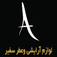 گالری عطر و لوازم آرایشی سفیر در تهران