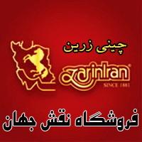 چینی زرین ایران در مشهد