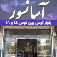 تعمیرات و تولید قطعات آسانسور در مشهد