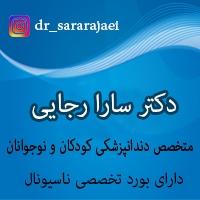 دکتر سارا رجایی متخصص دندان پزشکی کودکان و اطفال در مشهد