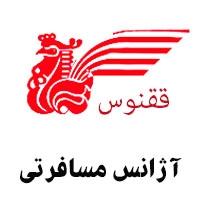 فروش تورهای داخلی و خارجی در تهران آژانس ققنوس