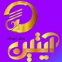 سبدهای داخل کابینت و تجهیزات مدرن آشپزخانه آيتين در مشهد
