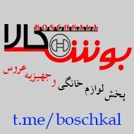 مرکز پخش لوازم خانگی و جهیزیه عروس در مشهد،بوش کالا