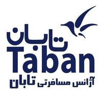 فروش تورهای داخلی و خارجی در تهران،تابان