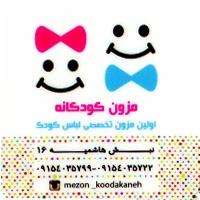 مزون لباس کودکانه در مشهد