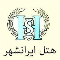 هتل سه ستاره در تهران هتل ایرانشهر