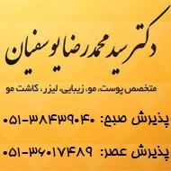 دکتر محمد رضا یوسفیان متخصص پوست و مو در مشهد