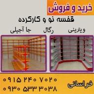 خرید فروش نصب انواع قفسه و ویترین در مشهد