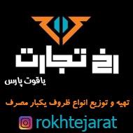 پخش ظروف یکبار مصرف رخ تجارت در مشهد