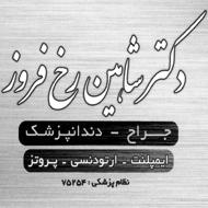 دکتر شاهین رخ فروز دندانپزشک ایمپلنت ارتودنسی در مشهد