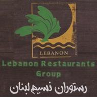 رستوران نسیم لبنان در مشهد
