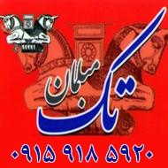 تعمیرات تخصصی مبل های استیل راحتی سلطنتی در مشهد