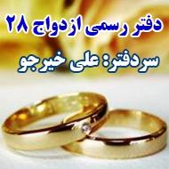 دفتر رسمی ازدواج 28 در مشهد