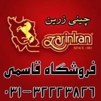 نمایندگی چینی زرین ایران در اصفهان