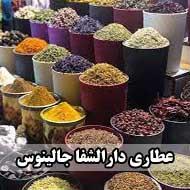 تولید و فروش نیترات نقره کلسیم مواد اولیه آبکاری در مشهد