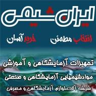فروش تجهیزات و مواد شیمیایی شیشه آلات آزمایشگاهی در مشهد