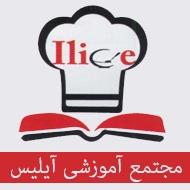 آموزشگاه آشپزی و شیرینی پزی آیلیس در مشهد