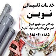 خدمات تاسیساتی و لوله کشی در مشهد