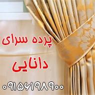 پرده سرای دانایی در مشهد