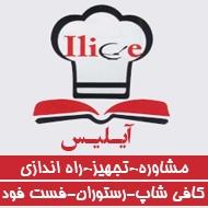راه اندازی مشاوره آموزش رستوران کافی شاپ فست فود در مشهد